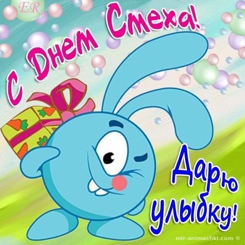 Прикольные открытки с поздравлениями с 1 апреля - 1 апреля день смеха поздравительные картинки