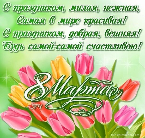 Весенние открытки девушке с 8 марта - C 8 марта поздравительные картинки
