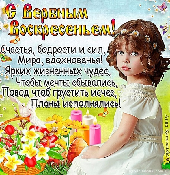 Добрые открытки с Вербным Воскресеньем - С Вербным Воскресеньем поздравительные картинки