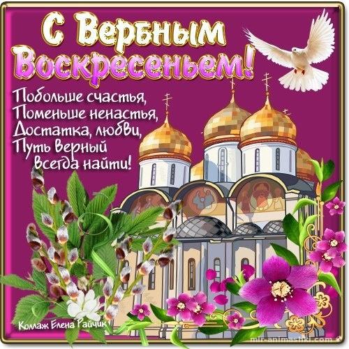 Красивые открытки с Вербным Воскресеньем - С Вербным Воскресеньем поздравительные картинки
