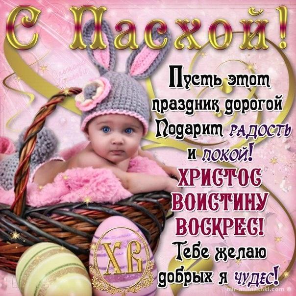 Открытки с Великим праздником Пасха - C Пасхой поздравительные картинки