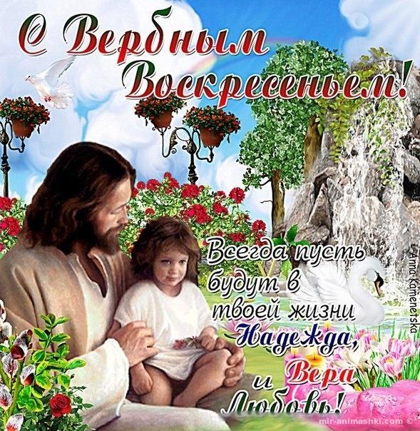 Поздравления на Вербное Воскресенье - С Вербным Воскресеньем поздравительные картинки