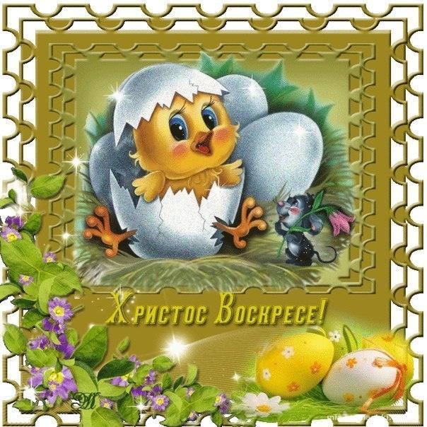 Открытка с праздником Пасхи - C Пасхой поздравительные картинки