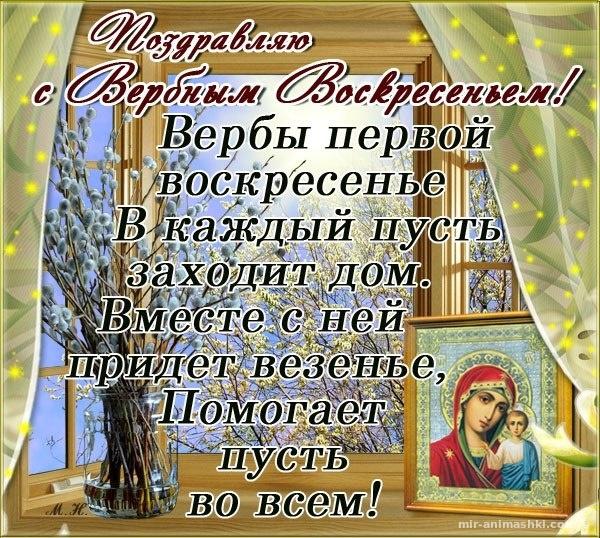 Прикольные открытки с Вербным Воскресеньем - С Вербным Воскресеньем поздравительные картинки