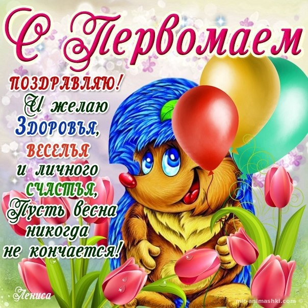 Прикольная открытка с 1 мая - Поздравления с 1 мая поздравительные картинки