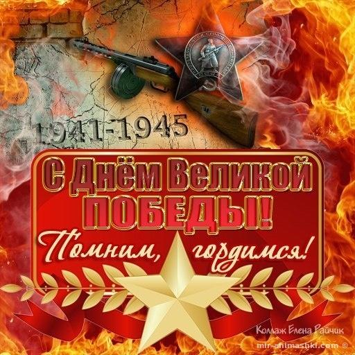 Поздравительная открытка на 9 мая - С Днём Победы 9 мая поздравительные картинки