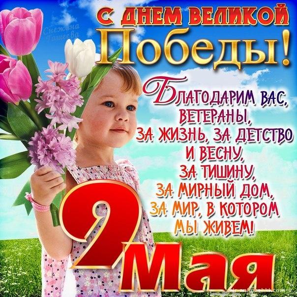 Красивая поздравительная открытка на 9 мая - С Днём Победы 9 мая поздравительные картинки