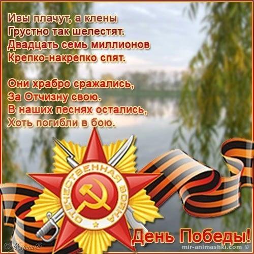 Картинки со стихами с Днем Победы 9 мая - С Днём Победы 9 мая поздравительные картинки