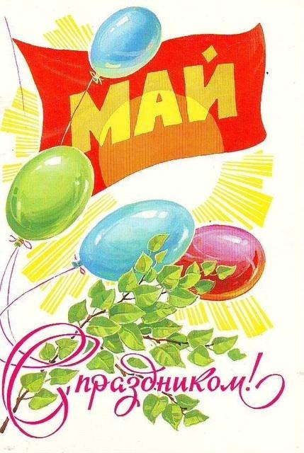Красивые открытки с Днем Весны и Труда - Поздравления с 1 мая поздравительные картинки