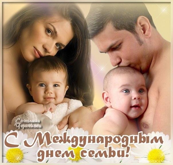 Красивые картинки с Международным Днем Семьи - С днем семьи, любви и верности поздравительные картинки
