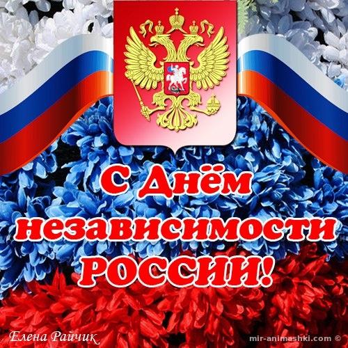 Поздравления с днем России в картинках - С днем России поздравительные картинки