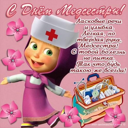 Поздравления с днем медсестры в открытках - С днем медика поздравительные картинки