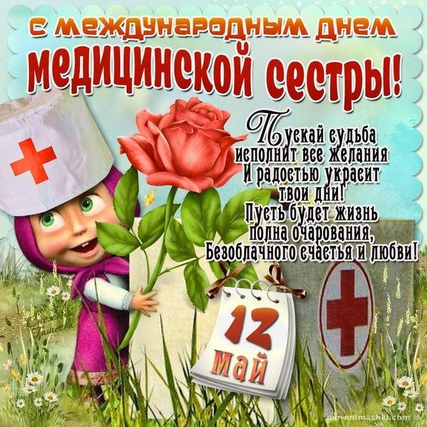 Открытки с Днем Медсестры - С днем медика поздравительные картинки