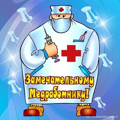 Прикольная картинка для медицинских работников - С днем медика поздравительные картинки