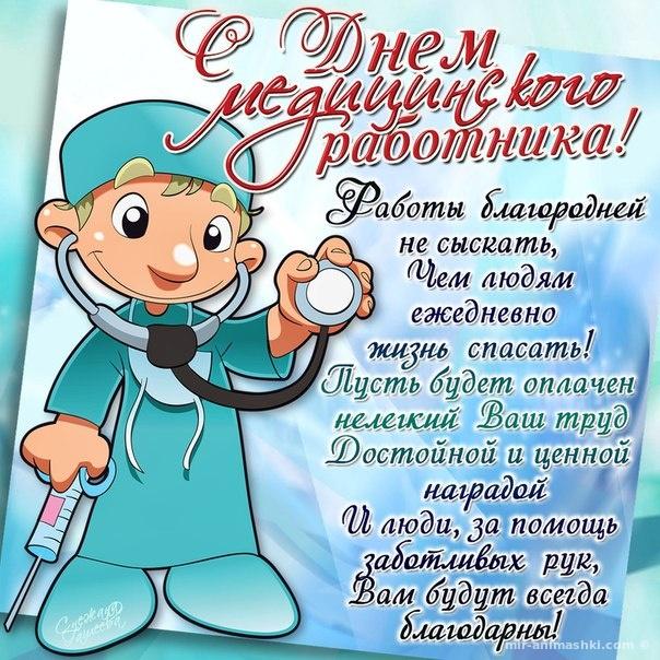 Открытки С днём медика со стихами - С днем медика поздравительные картинки