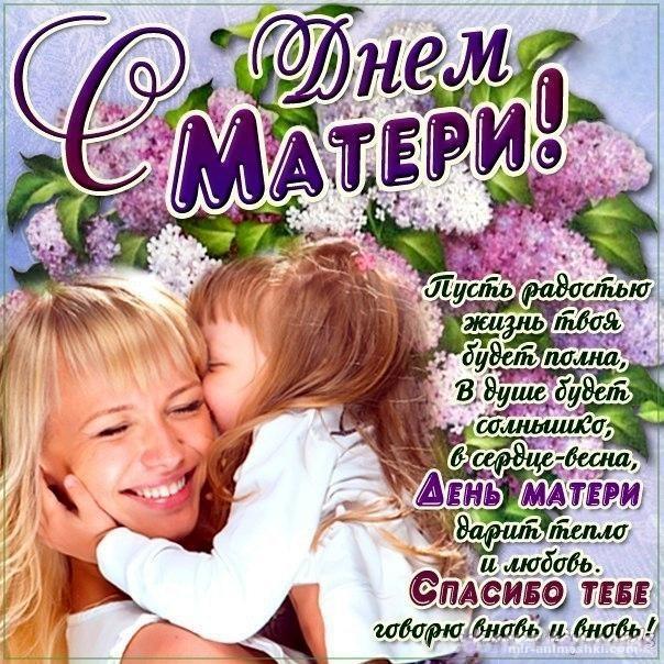 Поздравления с международным денём матери в картинках - С днем матери поздравительные картинки