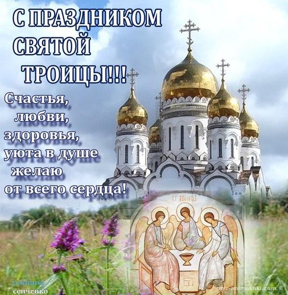 Открытки со стихами на праздник Троица - С Троицей поздравительные картинки