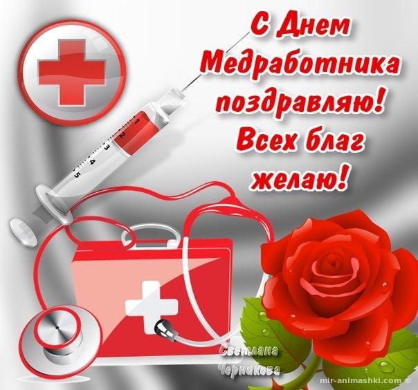 Открытка для поздравления с Днём медика - С днем медика поздравительные картинки