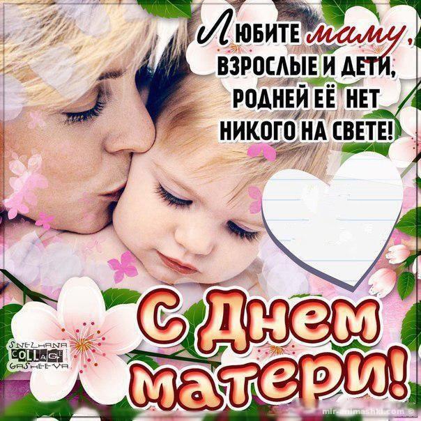 С международный днем матери поздравляю - С днем матери поздравительные картинки