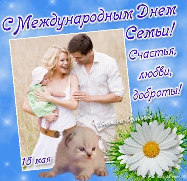 Открытки поздравления с днём семьи - С днем семьи, любви и верности поздравительные картинки