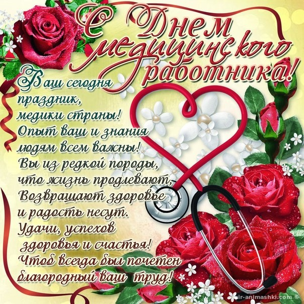 Прикольная картинка на день медика со стихами - С днем медика поздравительные картинки