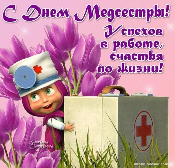 Скачать картинки с Днем Медсестры - С днем медика поздравительные картинки