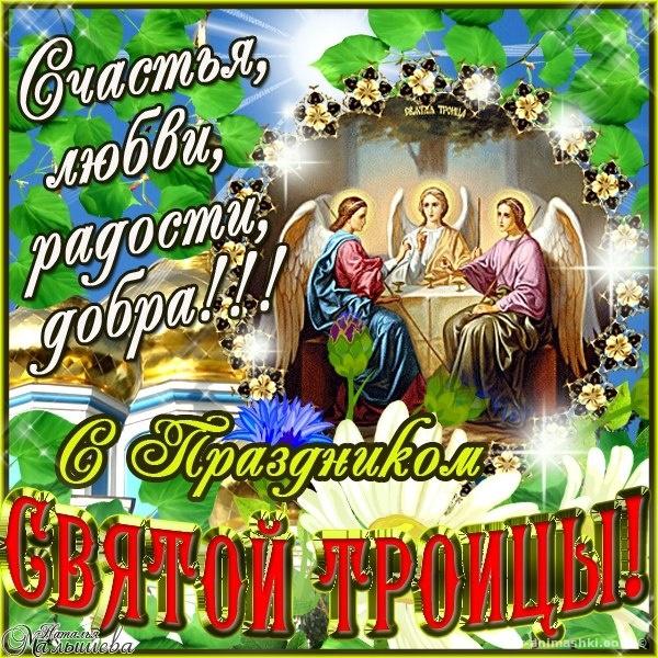 Поздравления с Троицей в открытках - С Троицей поздравительные картинки