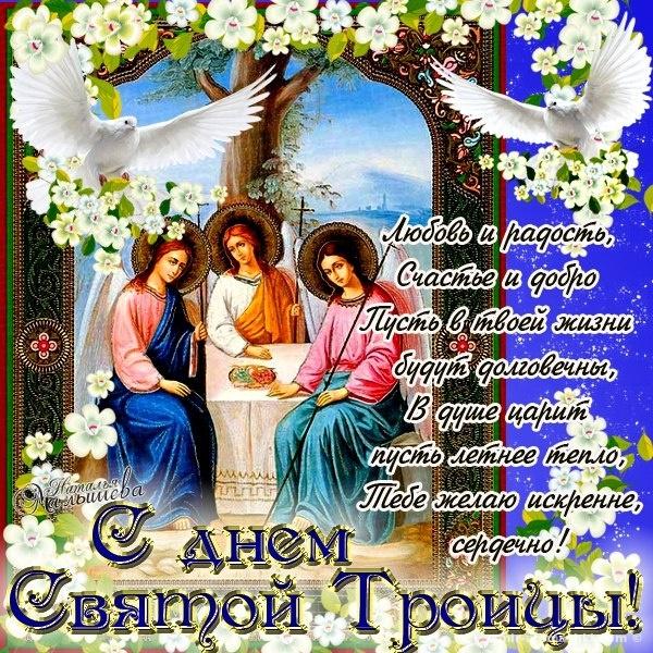 Поздравительная картинка с Троицей - С Троицей поздравительные картинки
