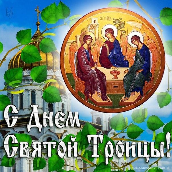 Поздравительная открытка с Троицей - С Троицей поздравительные картинки