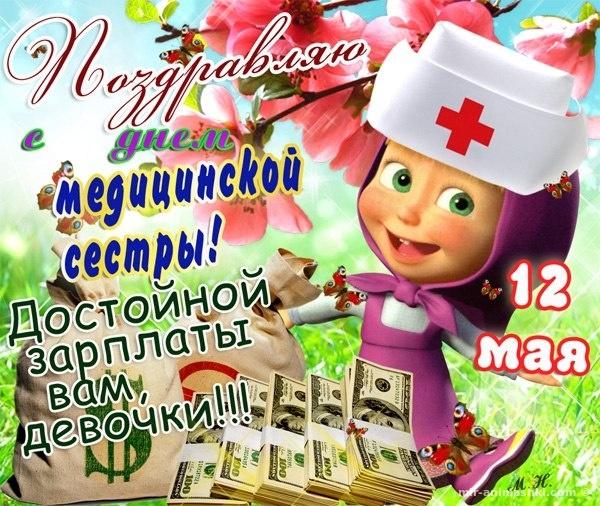 Прикольные открытки с Днем Медсестры - С днем медика поздравительные картинки