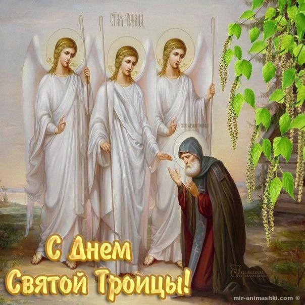 Поздравления в открытках на Святую Троицу - С Троицей поздравительные картинки