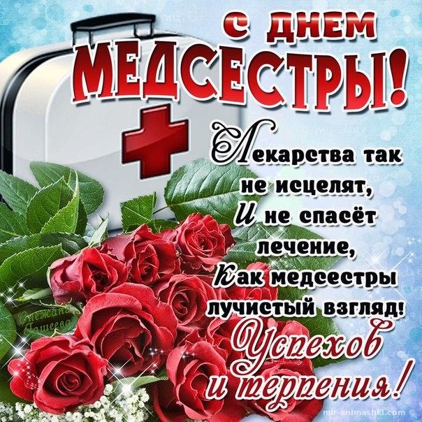 Скачать открытки с Днем Медсестры - С днем медика поздравительные картинки