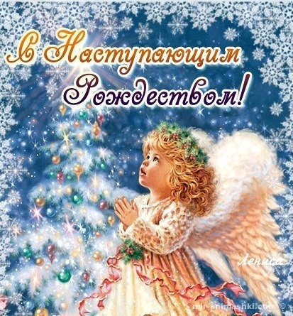 Картинки с наступающим Рождеством - C Рождеством Христовым поздравительные картинки