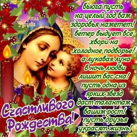 Православные открытки на Рождество Христово - C Рождеством Христовым поздравительные картинки