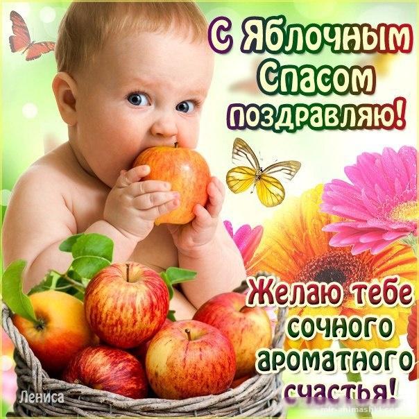 Красивая открытка с Яблочным Спасом - С Яблочным Спасом поздравительные картинки