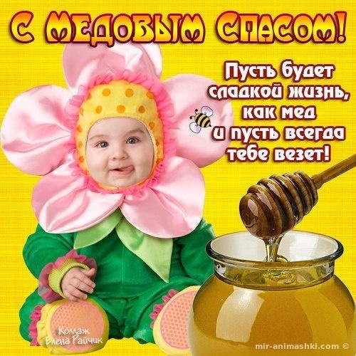 Открытка поздравление на Медовый Спас - С Медовым Спасом поздравительные картинки