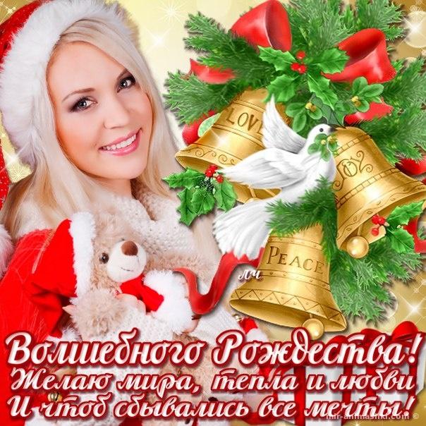 Поздравления с Рождеством в открытках - C Рождеством Христовым поздравительные картинки