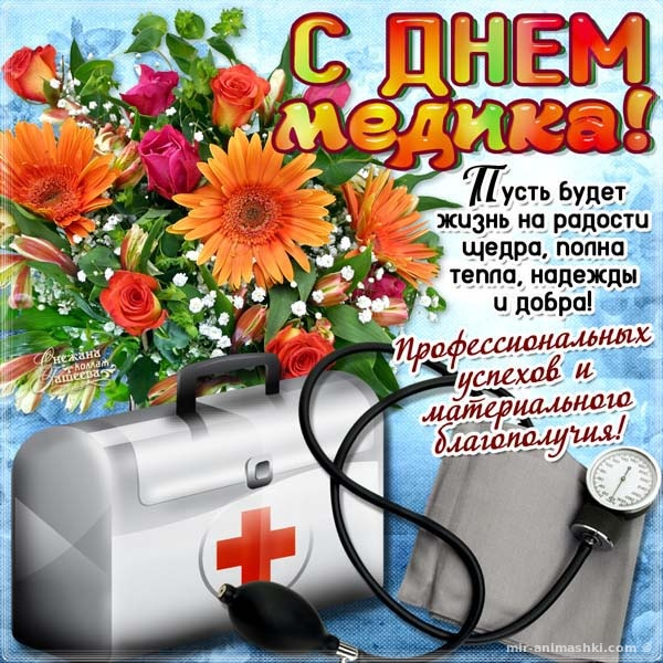 Открытка для медицинских работников - С днем медика поздравительные картинки