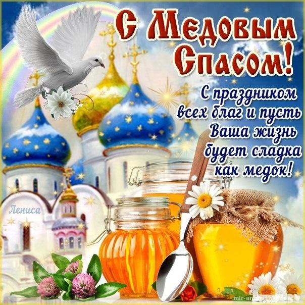 Поздравительная открытка к празднику Медовый Спас - С Медовым Спасом поздравительные картинки