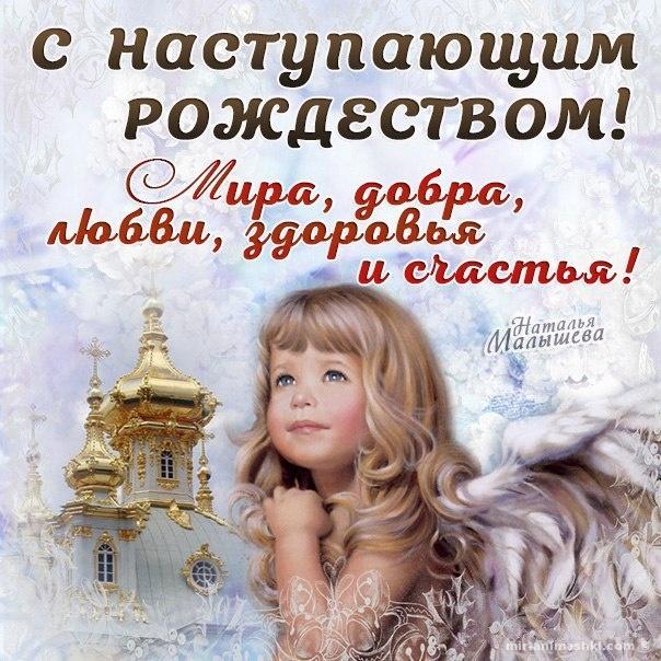 С наступающим рождеством! - C Рождеством Христовым поздравительные картинки