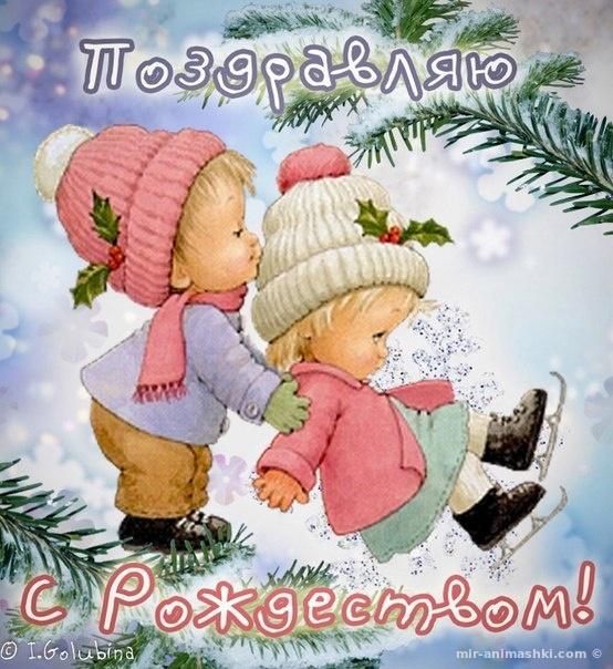 Открытки ребенку с Рождеством - C Рождеством Христовым поздравительные картинки