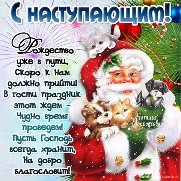 Поздравить открыткой с наступающим Рождеством - C Рождеством Христовым поздравительные картинки