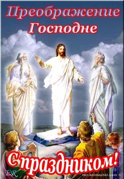Поздравления на Преображение Господне в картинках - С Яблочным Спасом поздравительные картинки
