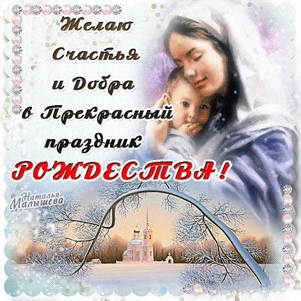 Рождественские пожелания в картинках - C Рождеством Христовым поздравительные картинки