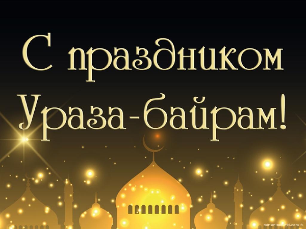 Поздравления с праздником Ураза-байрам - Ураза-байрам -  Ид аль-Фитр поздравительные картинки
