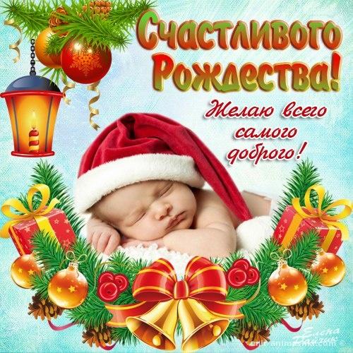 Картинки ребенку с Рождеством - C Рождеством Христовым поздравительные картинки