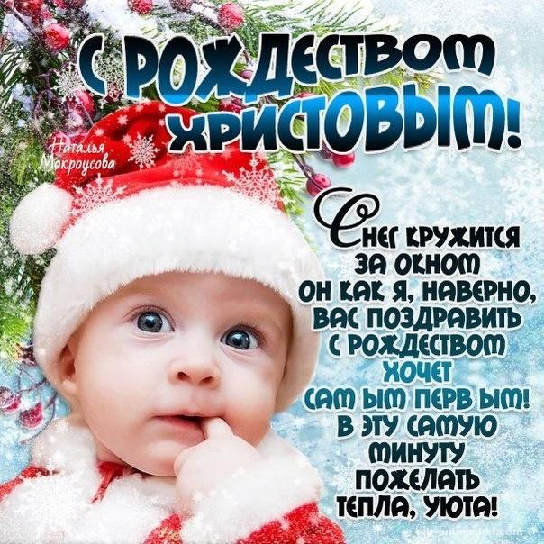 Детские открытки на Рождество - C Рождеством Христовым поздравительные картинки