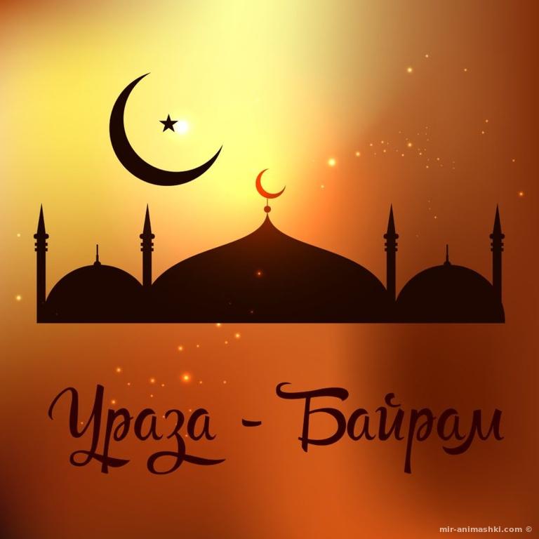 Картинка - Ураза Байрам - Ураза-байрам -  Ид аль-Фитр поздравительные картинки