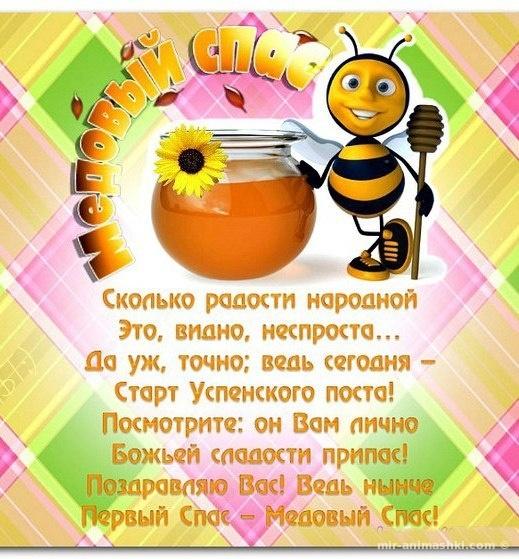 Картинка со стихами к медовому спасу - С Медовым Спасом поздравительные картинки