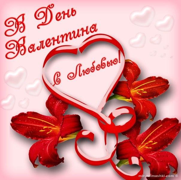 В День Валентина с любовью! - С днем Святого Валентина поздравительные картинки